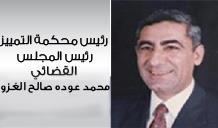 محمد عوده صالح الغزو