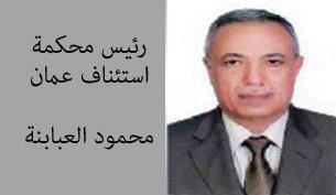 محمود محمد سلامة العبابنة