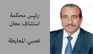 غصبي مصطفى محمود المعايطة