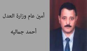 احمد عبد الرحمن عبد الله جمالية