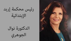 نوال محمد خليل الجوهري