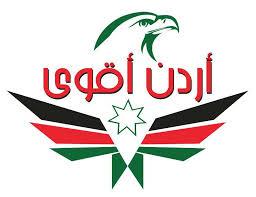 حزب اردن اقوى