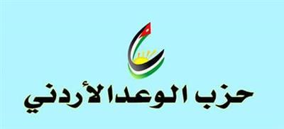 حزب الوعد الأردني