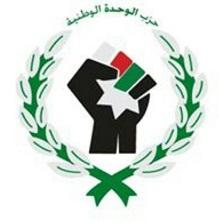 حزب الوحدة الوطنية الأردني