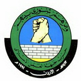 حزب جبهة العمل الإسلامي