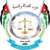 حزب العدالة والتنمية
