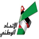 حزب الاتحاد الوطني الأردني