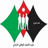 حزب الشباب الوطني الأردني