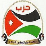 حزب جبهة العمل الوطني الأردني