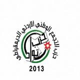 حزب التجمع الوطني الأردني الديمقراطي