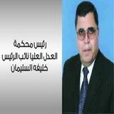 خليفه خالد موسى السليمان
