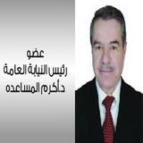 أكرم عارف عبدالكريم المساعده