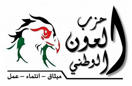 حزب العون الوطني الأردني
