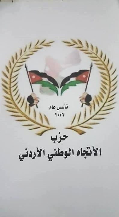 حزب الاتجاه الوطني الأردني