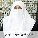 هدى حسين محمد العتوم