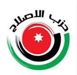 حزب الاصلاح الأردني