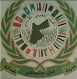 الحزب العربي الأردني