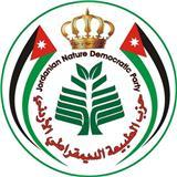 حزب الطبيعة الديمقراطي الأردني