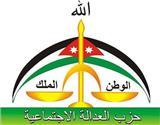 حزب العدالة الاجتماعية الأردني