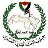 حزب البعث العربي التقدمي