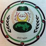 الحركة العربية الإسلامية الديمقراطية – دعاء