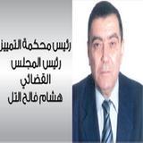 هشام فالح التل
