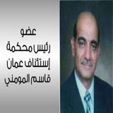قاسم محمد علي المومني