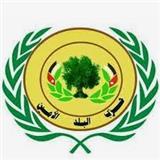 حزب البلد الأمين الأردني